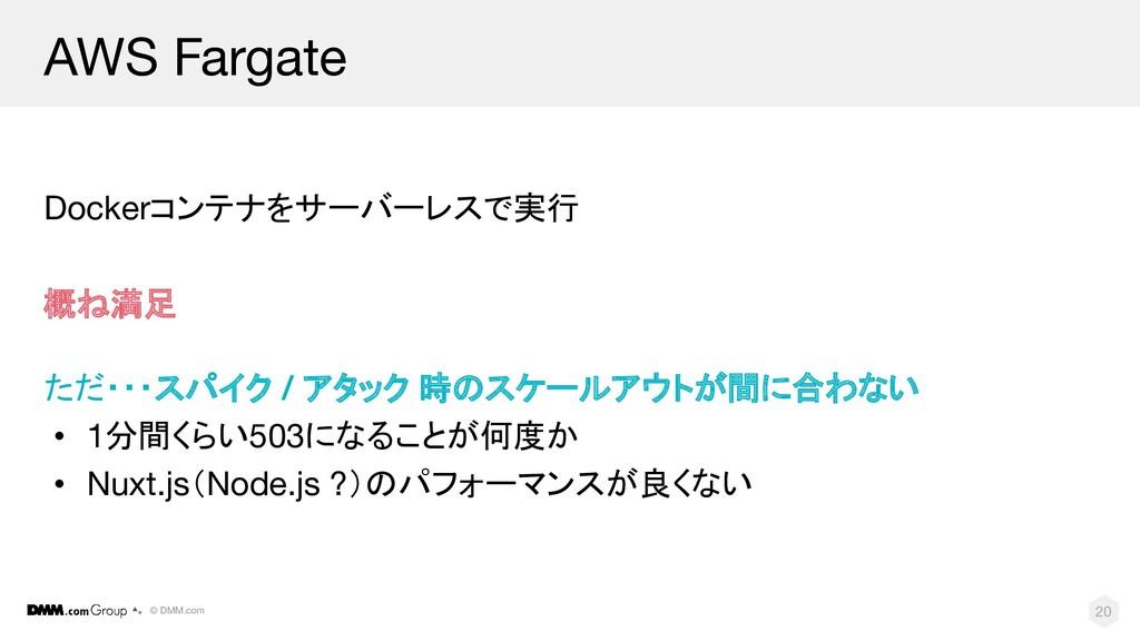 © DMM.com AWS Fargate Dockerコンテナをサーバーレスで実行 概ね満足...