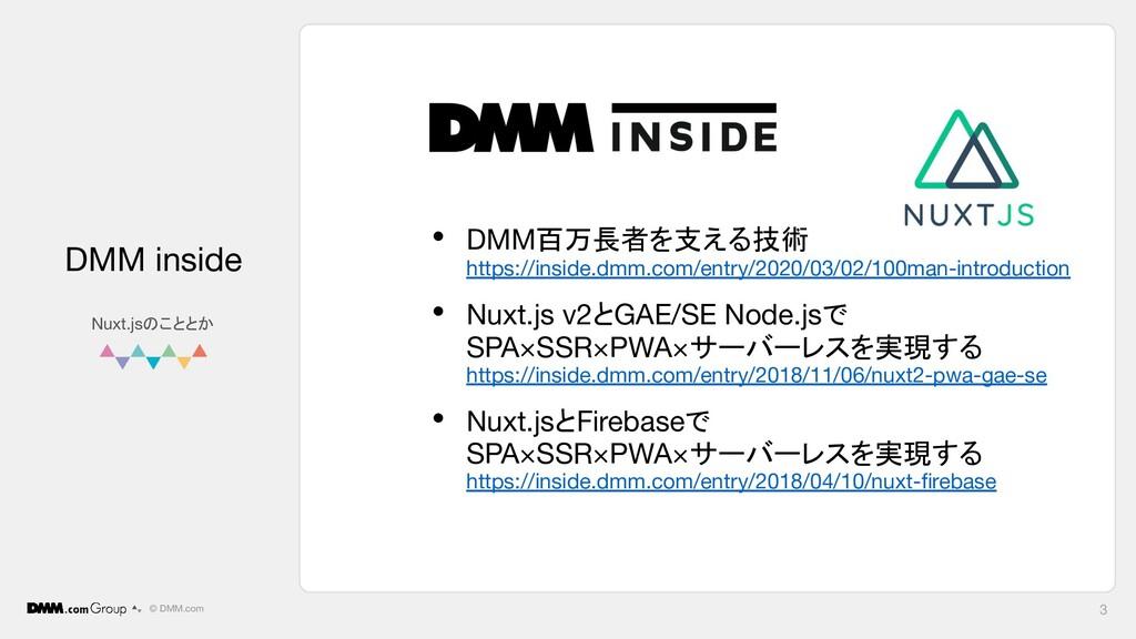 © DMM.com 3 DMM inside • DMM百万長者を支える技術 https://...