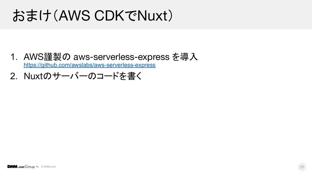© DMM.com おまけ(AWS CDKでNuxt) 1. AWS謹製の aws-serve...