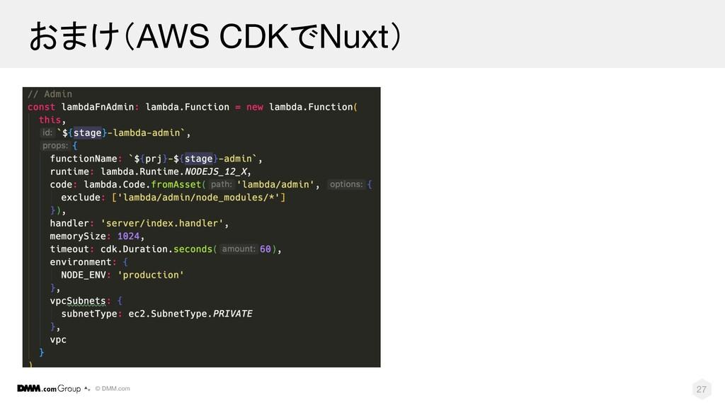 © DMM.com おまけ(AWS CDKでNuxt) 27