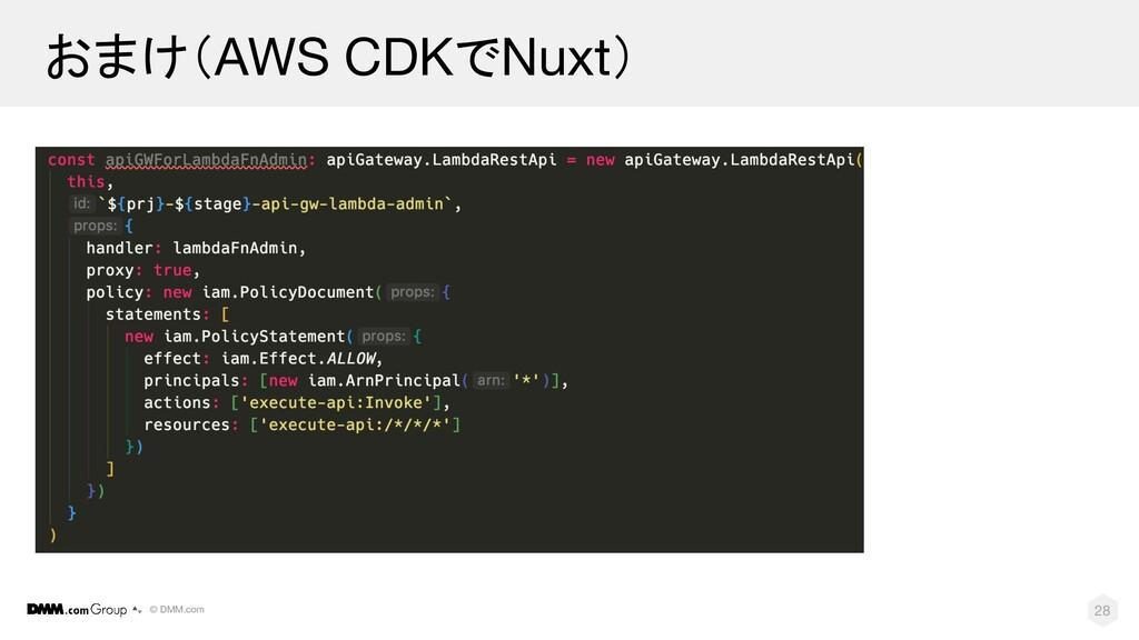 © DMM.com おまけ(AWS CDKでNuxt) 28