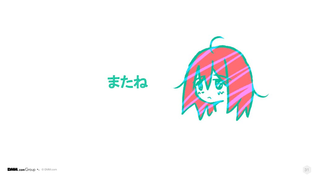 © DMM.com またね 31