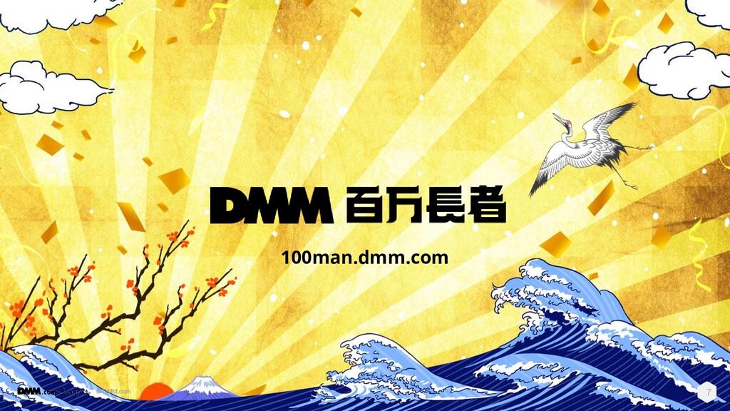 © DMM.com 7 100man.dmm.com