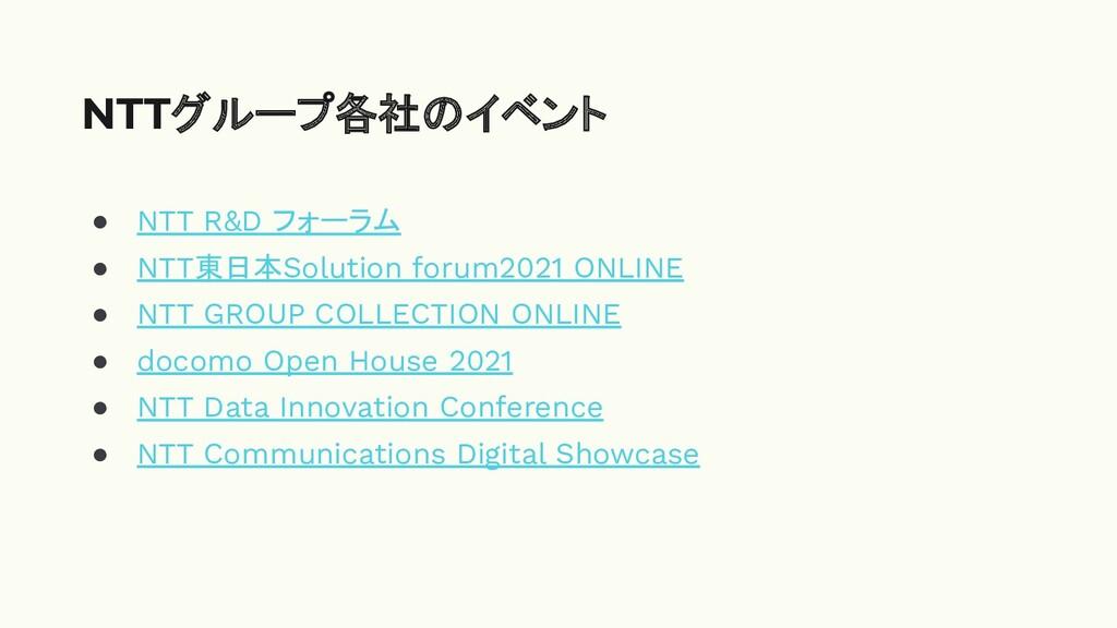● NTT R&D フォーラム ● NTT東日本Solution forum2021 ONLI...