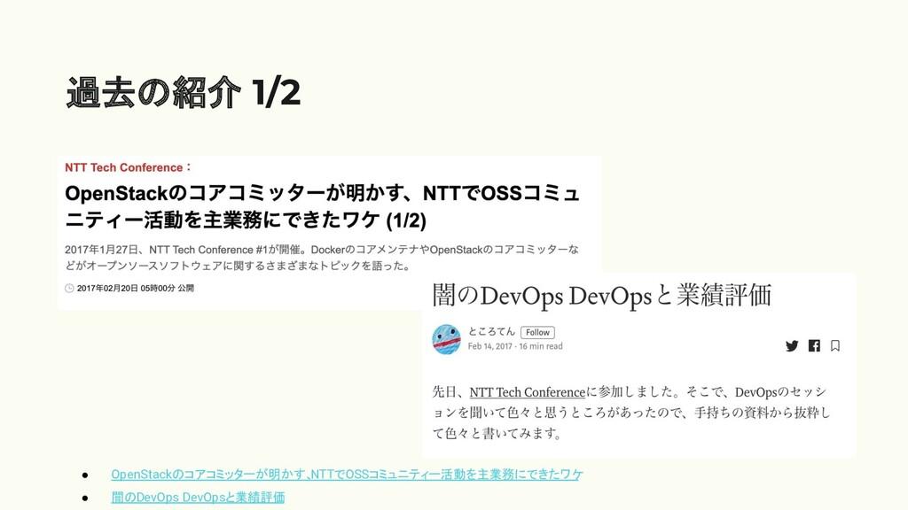 過去の紹介 1/2 ● OpenStackのコアコミッターが明かす、 NTTでOSSコミュニテ...