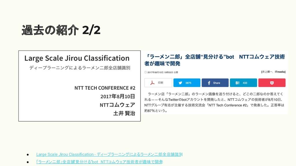 過去の紹介 2/2 ● Large Scale Jirou Classification - デ...