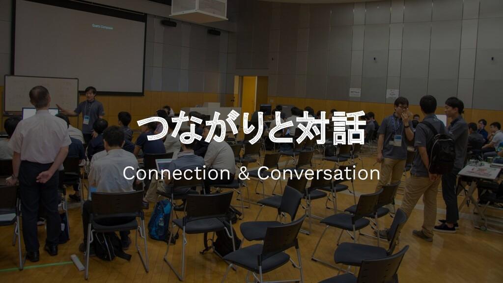 つながりと対話 Connection & Conversation