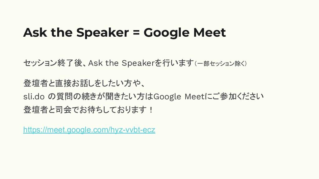 セッション終了後、Ask the Speakerを行います(一部セッション除く) 登壇者と直接...