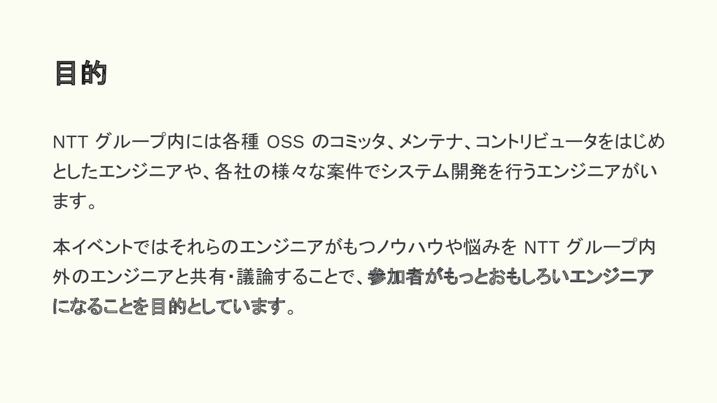 NTT グループ内には各種 OSS のコミッタ、メンテナ、コントリビュータをはじめ としたエン...