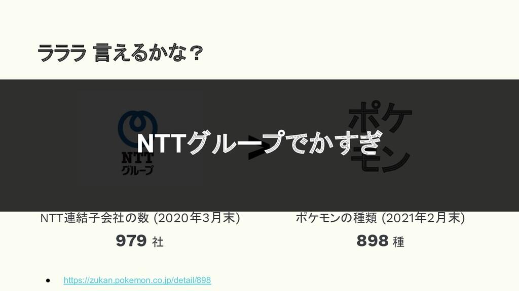 NTT連結子会社の数 (2020年3月末) 979 社 ラララ 言えるかな? ● https:...