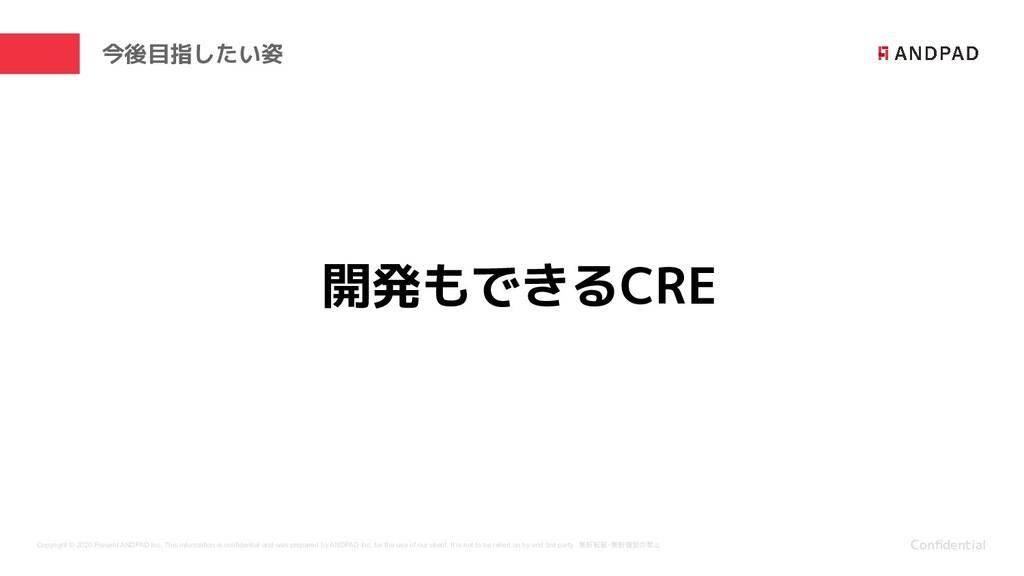 開発もできるCRE 今後目指したい姿 Confidential Copyright © 2020...