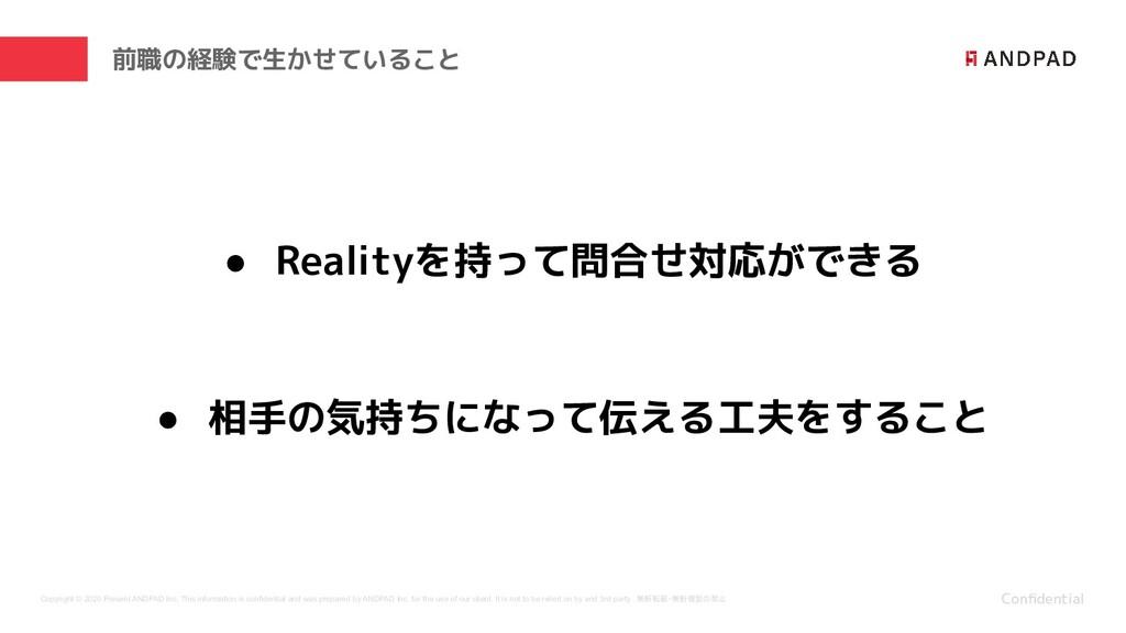● Realityを持って問合せ対応ができる ● 相手の気持ちになって伝える工夫をすること 前...
