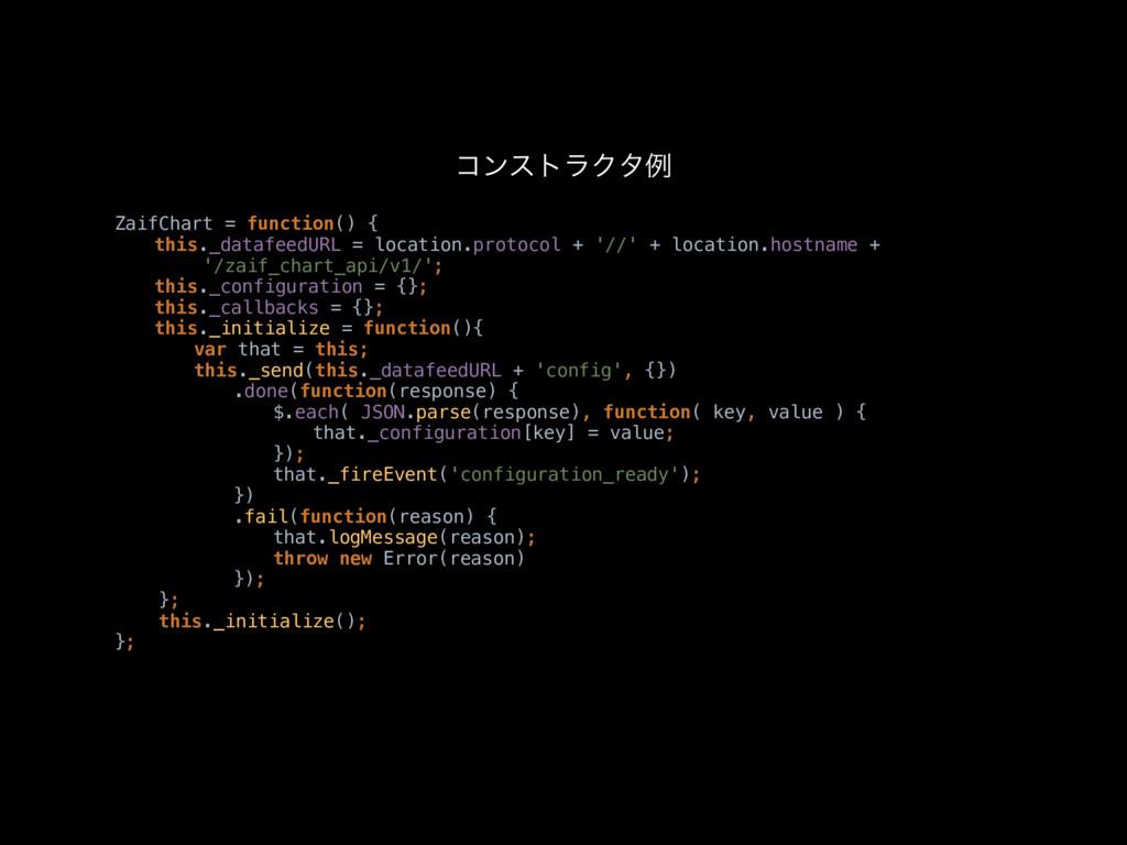 ίϯετϥΫλྫ ZaifChart = function() { this._dataf...