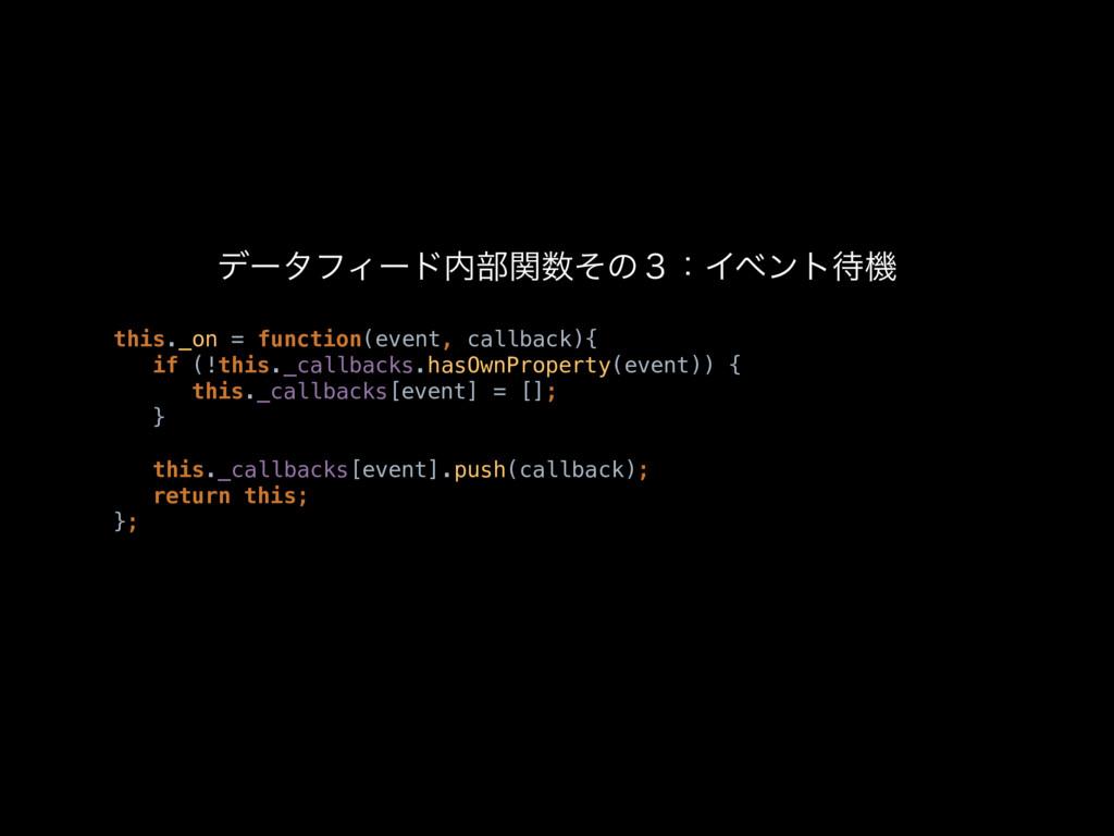 σʔλϑΟʔυ෦ؔͦͷ̏ɿΠϕϯτػ this._on = function(even...