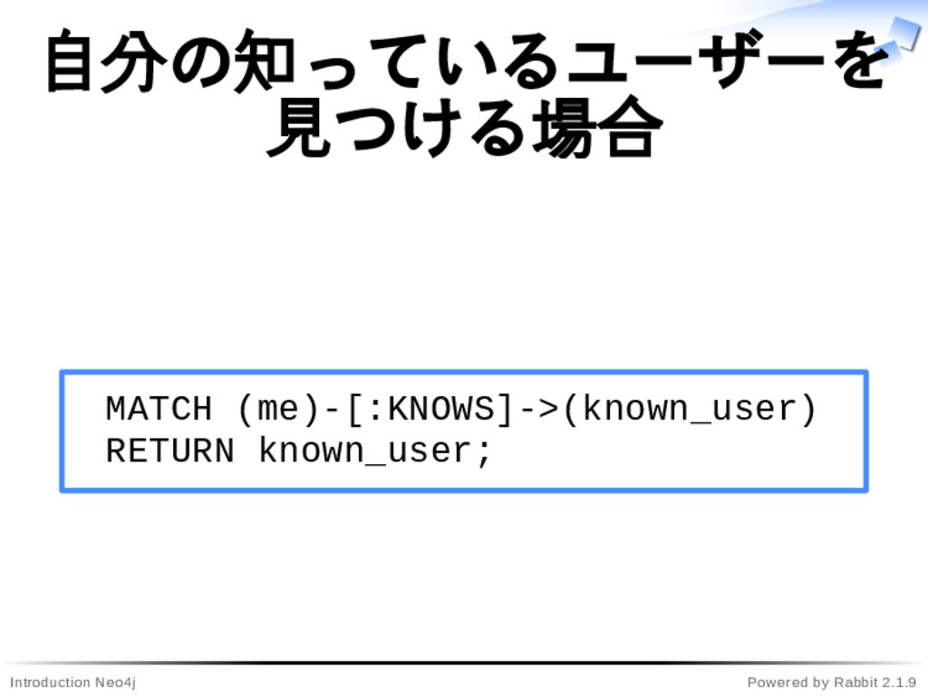 Introduction Neo4j Powered by Rabbit 2.1.9 自分の知...