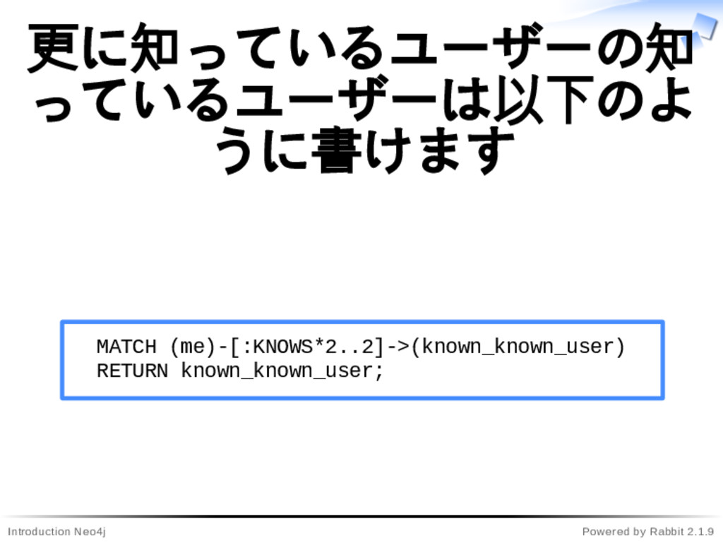 Introduction Neo4j Powered by Rabbit 2.1.9 更に知っ...