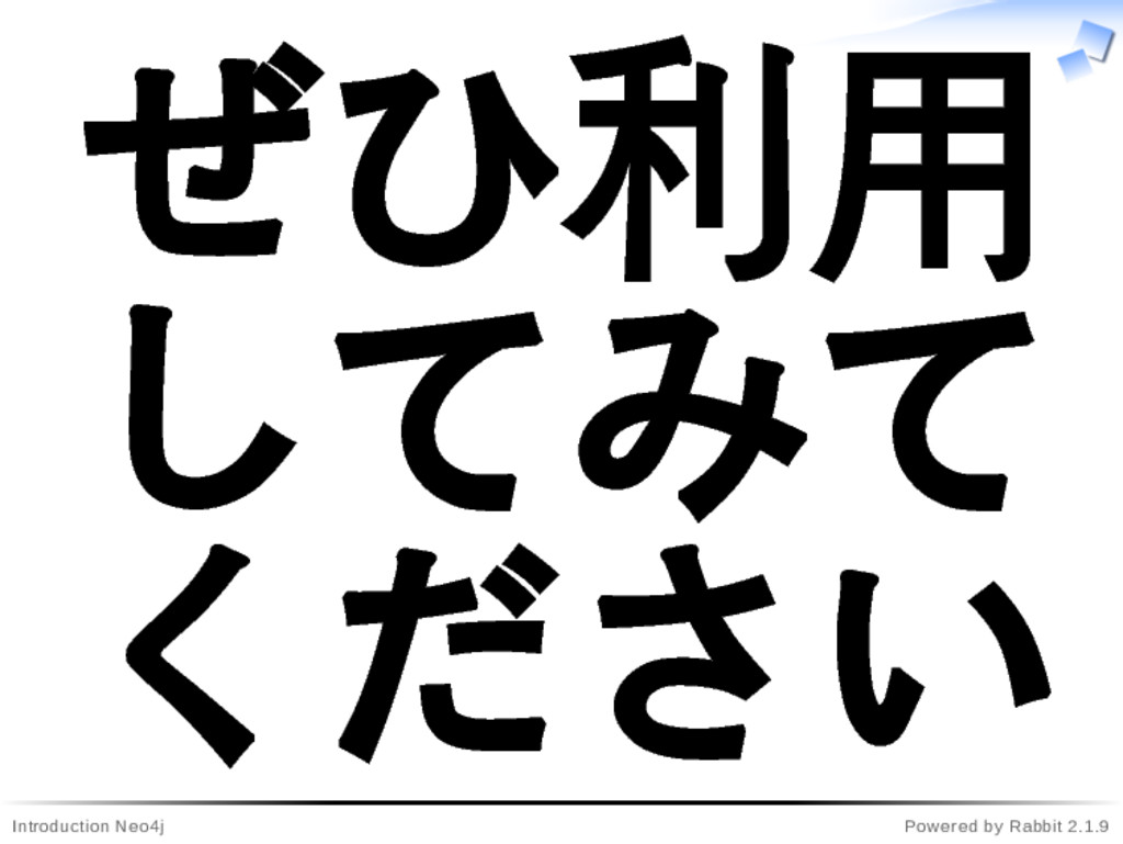 Introduction Neo4j Powered by Rabbit 2.1.9 ぜひ利用...