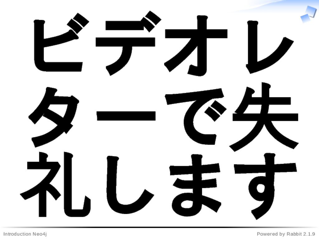 Introduction Neo4j Powered by Rabbit 2.1.9 ビデオレ...