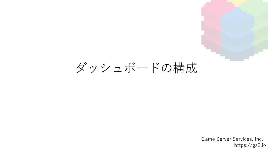 ダッシュボードの構成 Game Server Services, Inc. https://g...