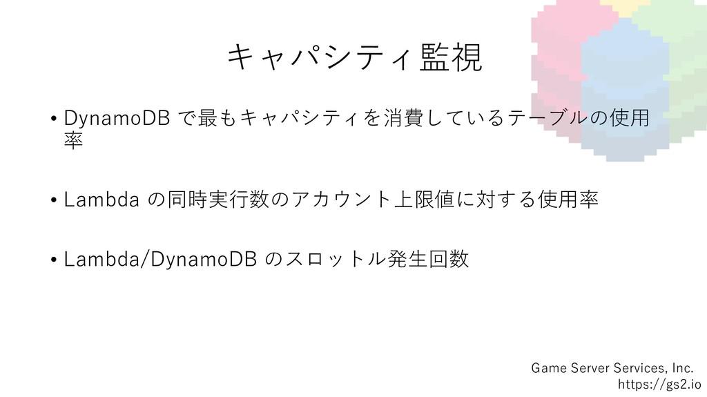 キャパシティ監視 • DynamoDB で最もキャパシティを消費しているテーブルの使⽤ 率 •...