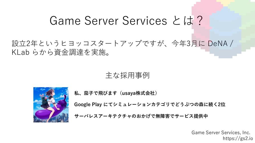 Game Server Services とは? 設⽴2年というヒヨッコスタートアップですが、...