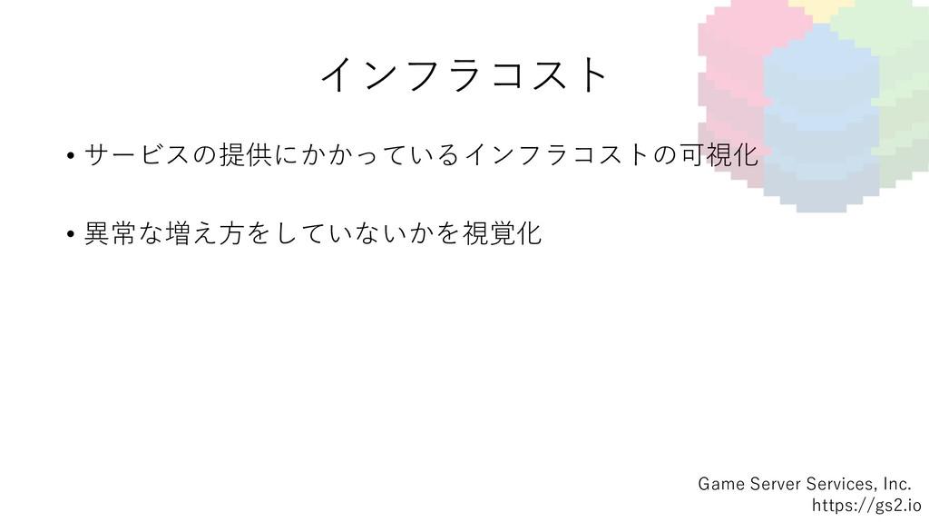 Game Server Services, Inc. https://gs2.io • サービ...
