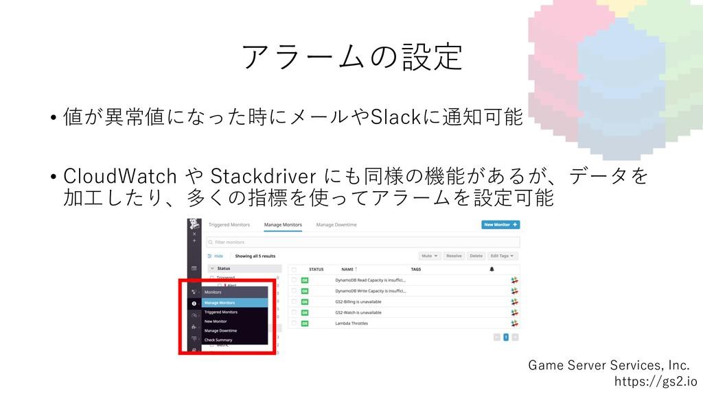 Game Server Services, Inc. https://gs2.io アラームの...