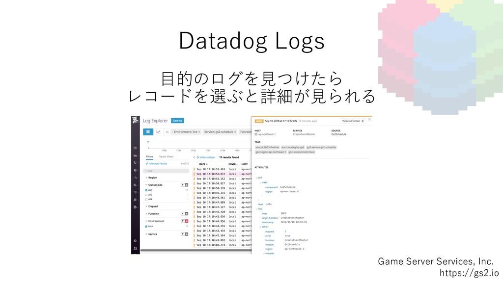 Game Server Services, Inc. https://gs2.io Datad...
