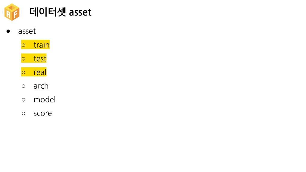 데이터셋 asset ● asset ○ train ○ test ○ real ○ arch...