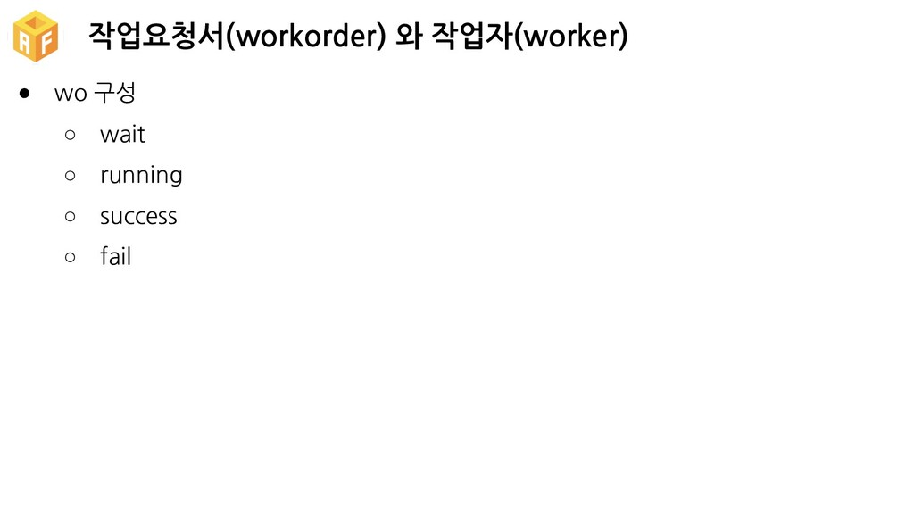 작업요청서(workorder) 와 작업자(worker) ● wo 구성 ○ wait ○...