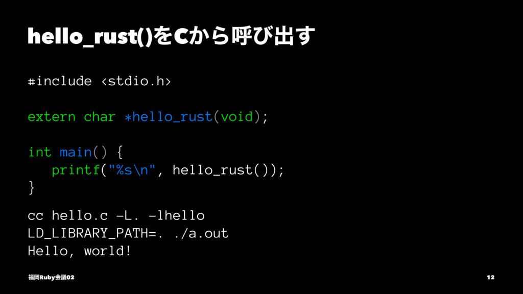 hello_rust()ΛC͔Βݺͼग़͢ #include <stdio.h> extern ...