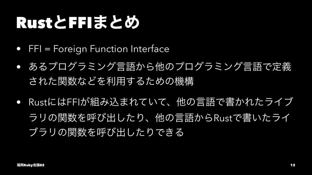RustͱFFI·ͱΊ • FFI = Foreign Function Interface ...