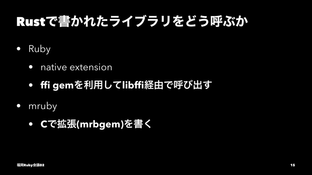 RustͰॻ͔ΕͨϥΠϒϥϦΛͲ͏ݺͿ͔ • Ruby • native extension ...