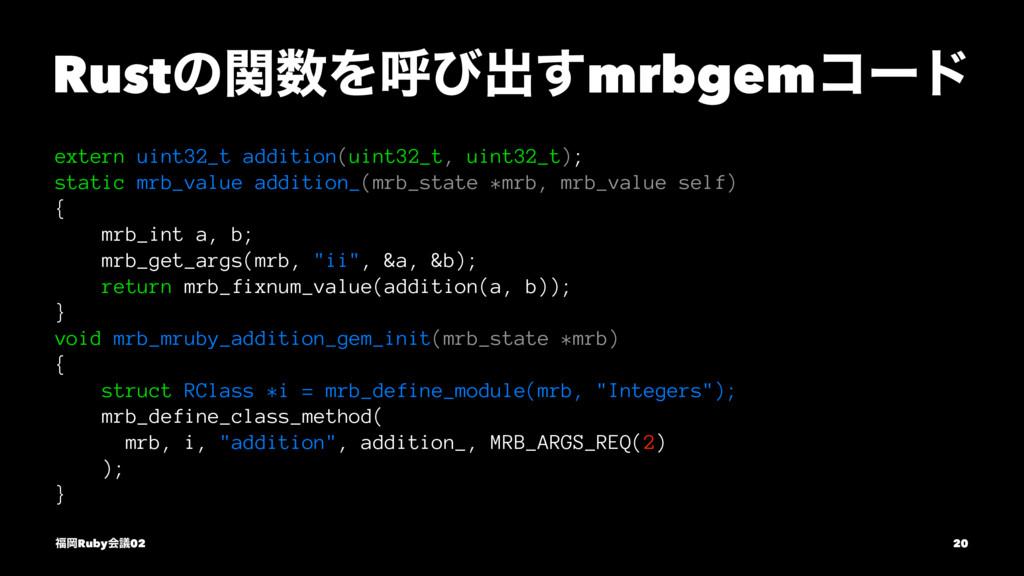 RustͷؔΛݺͼग़͢mrbgemίʔυ extern uint32_t addition(...