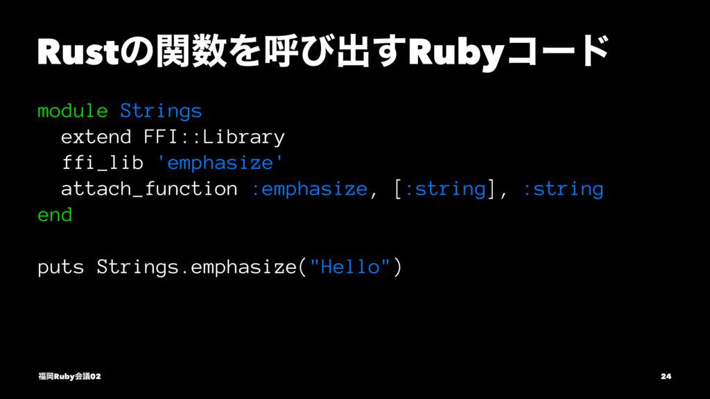 RustͷؔΛݺͼग़͢Rubyίʔυ module Strings extend FFI::...