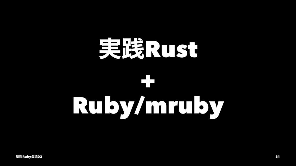 ࣮ફRust + Ruby/mruby ԬRubyձٞ02 31