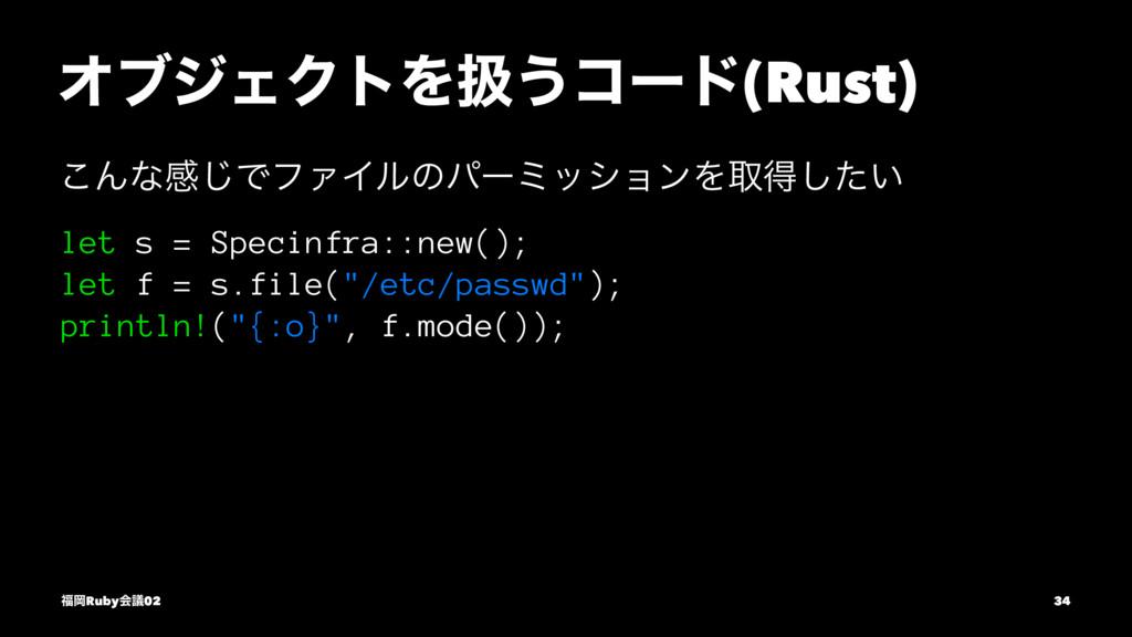 ΦϒδΣΫτΛѻ͏ίʔυ(Rust) ͜Μͳײ͡ͰϑΝΠϧͷύʔϛογϣϯΛऔಘ͍ͨ͠ let...