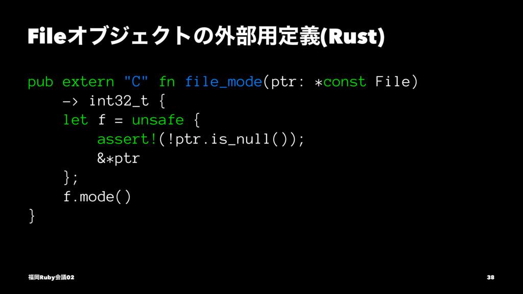 "FileΦϒδΣΫτͷ֎෦༻ఆٛ(Rust) pub extern ""C"" fn file_m..."