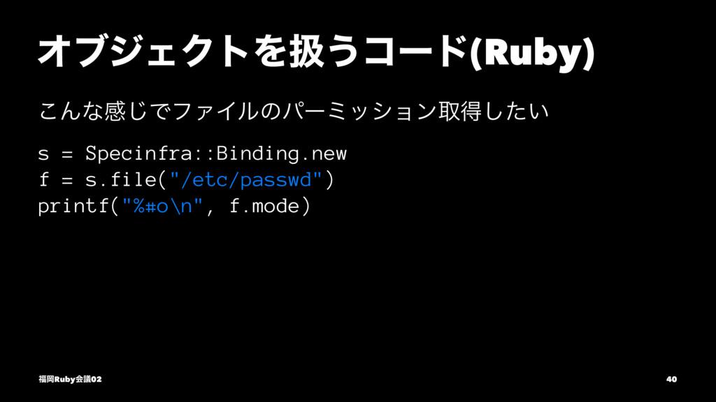 ΦϒδΣΫτΛѻ͏ίʔυ(Ruby) ͜Μͳײ͡ͰϑΝΠϧͷύʔϛογϣϯऔಘ͍ͨ͠ s = ...