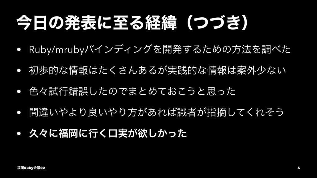 ࠓͷൃදʹࢸΔܦҢʢ͖ͭͮʣ • Ruby/mrubyόΠϯσΟϯάΛ։ൃ͢ΔͨΊͷํ๏Λௐ...