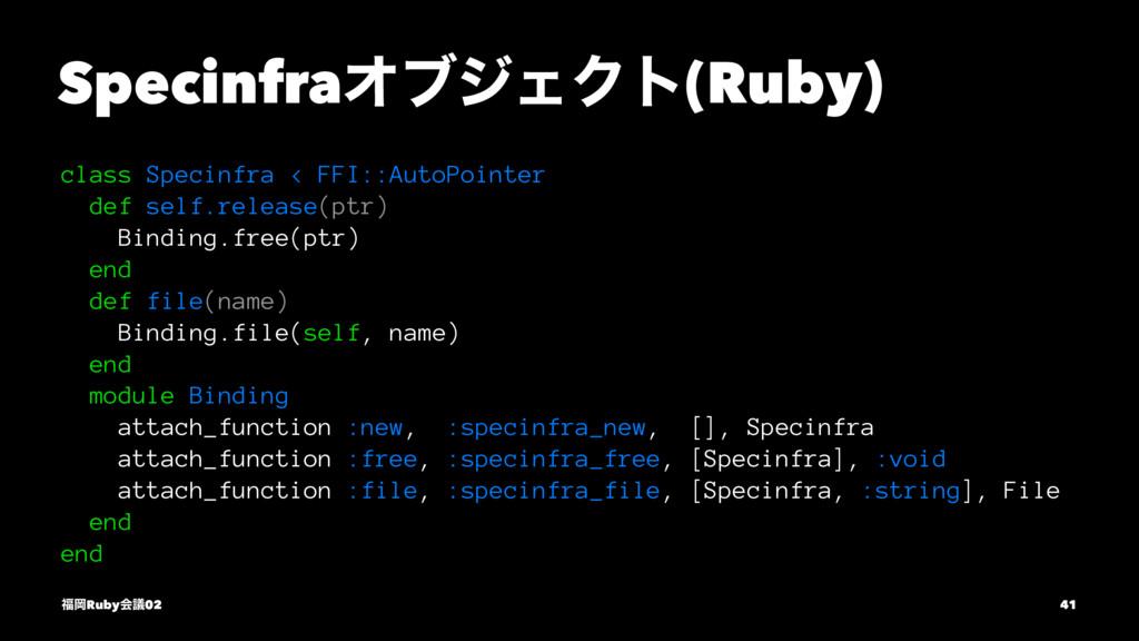 SpecinfraΦϒδΣΫτ(Ruby) class Specinfra < FFI::Au...