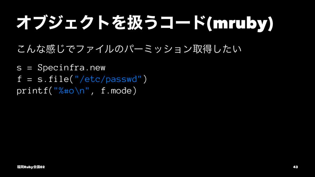 ΦϒδΣΫτΛѻ͏ίʔυ(mruby) ͜Μͳײ͡ͰϑΝΠϧͷύʔϛογϣϯऔಘ͍ͨ͠ s =...