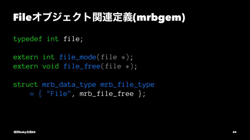 FileΦϒδΣΫτؔ࿈ఆٛ(mrbgem) typedef int file; extern...