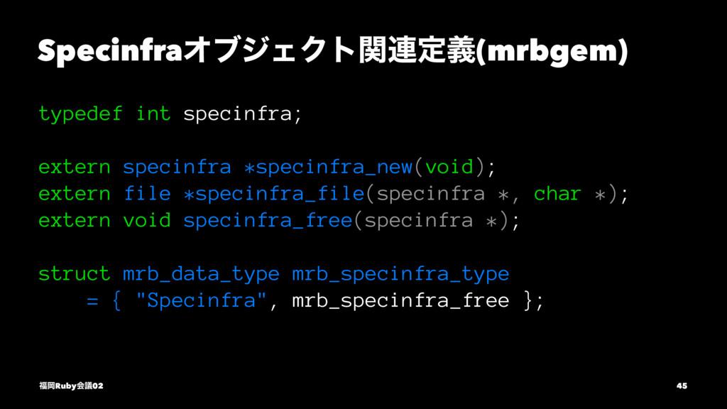 SpecinfraΦϒδΣΫτؔ࿈ఆٛ(mrbgem) typedef int specinf...