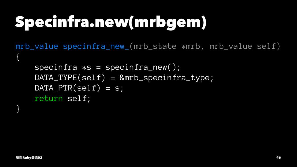 Specinfra.new(mrbgem) mrb_value specinfra_new_(...