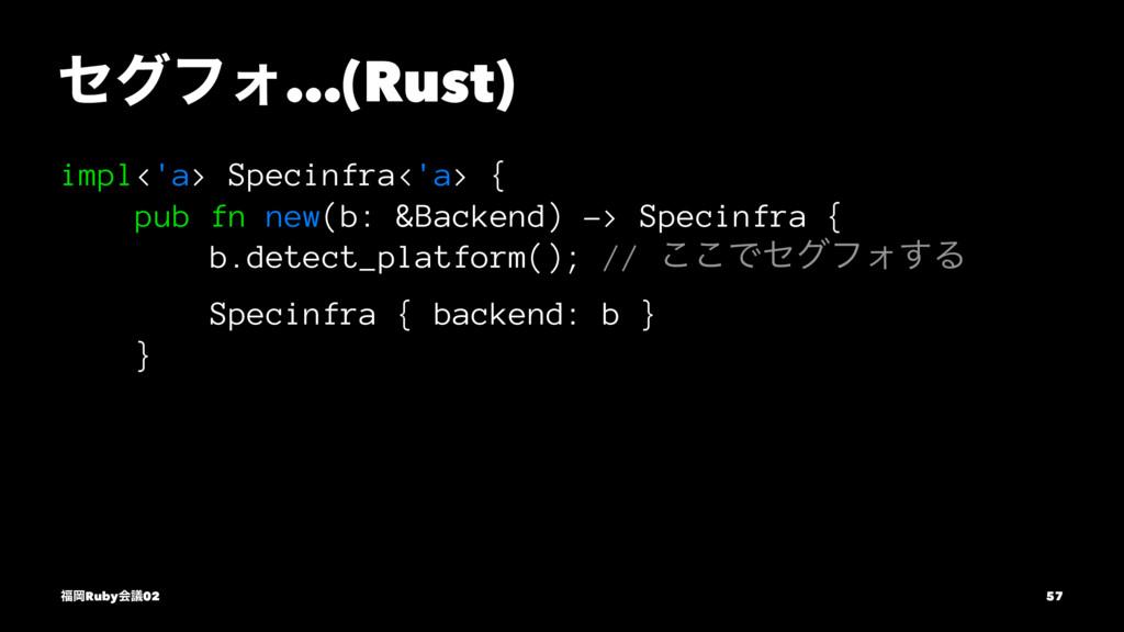 ηάϑΥ…(Rust) impl<'a> Specinfra<'a> { pub fn new...