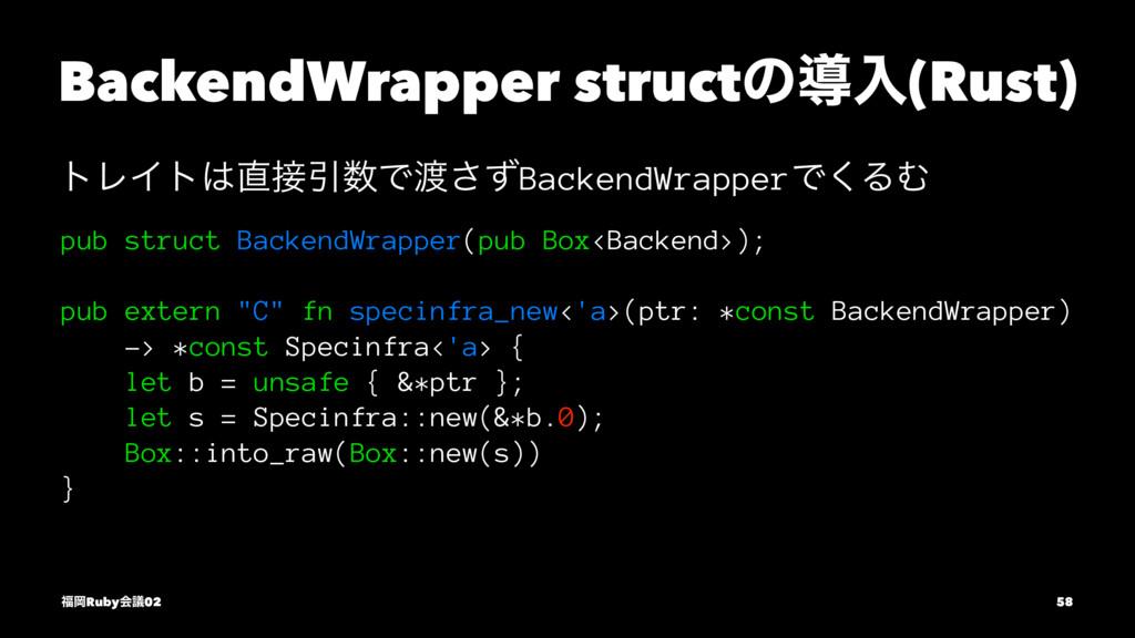 BackendWrapper structͷಋೖ(Rust) τϨΠτҾͰͣ͞Bac...