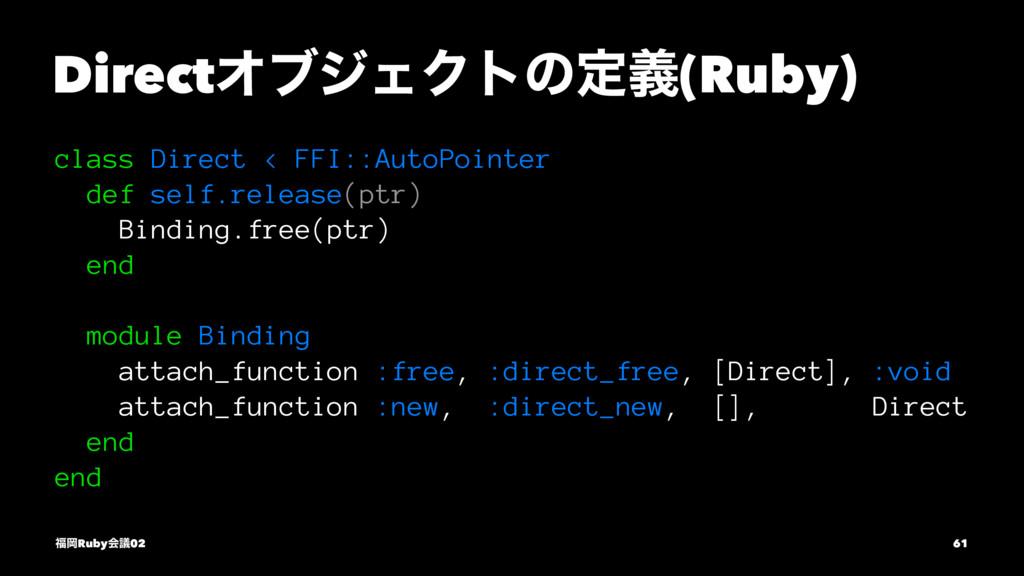 DirectΦϒδΣΫτͷఆٛ(Ruby) class Direct < FFI::AutoP...