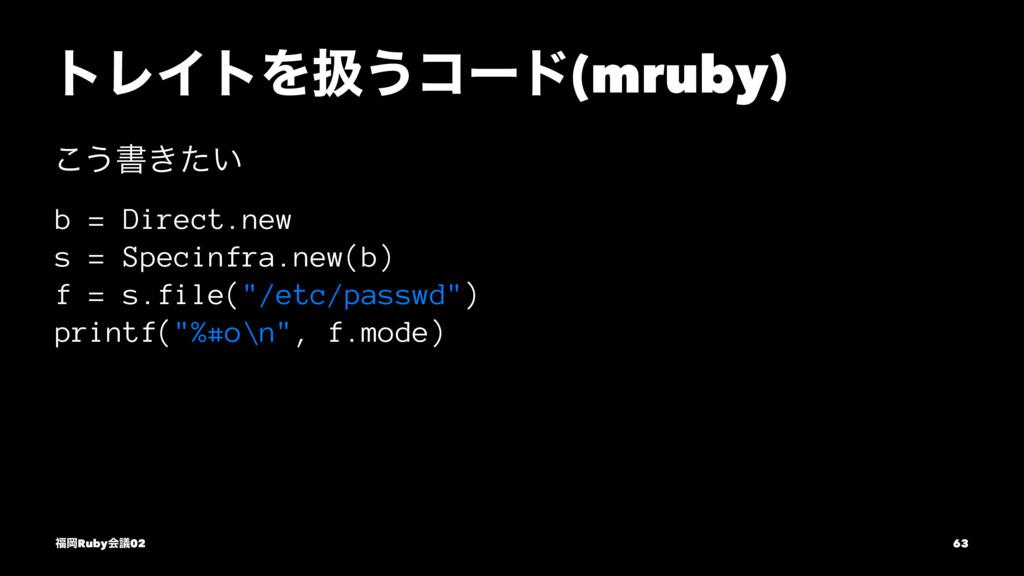 τϨΠτΛѻ͏ίʔυ(mruby) ͜͏ॻ͖͍ͨ b = Direct.new s = Spe...