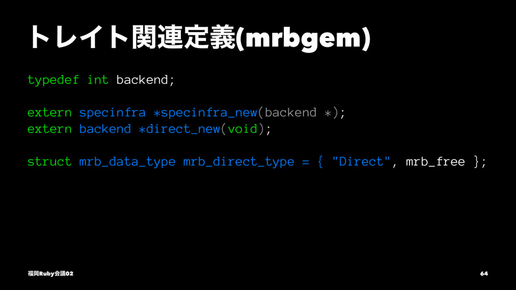 τϨΠτؔ࿈ఆٛ(mrbgem) typedef int backend; extern sp...
